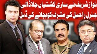 On The Front with Kamran Shahid - 23 May 2018 | Dunya News