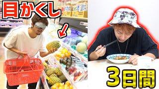 【スーパー】目隠しで取った食材だけで3日間生活対決!!