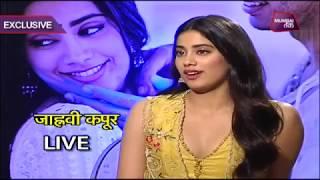 जाह्नवी कपूर का पहला INTERVEIW देखिए LIVE| Mumbai Tak