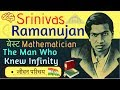 Ramanujan Biography In Hindi The Man Who Knew Infinity Srinivas Ramanujan mp3