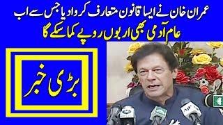 Imran Khan Press Conference -Koi Bhi Arboon Rupay Kama Sakay Ga - Dunya News