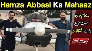 Mahaaz with Wajahat Saeed Khan - Eid Ka Mahaaz With Hamza Ali Abbasi - 17 June 2018 | Dunya News