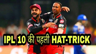 First HAT-TRICK Wicket In IPL 10 By Samuel Badree #MIvsRCB_D-Cricket