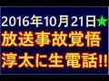 ジャニーズWEST★重岡&小瀧&桐山「放送事故覚悟!!中間淳太に突然生電話かけたらどうなる・・!??」