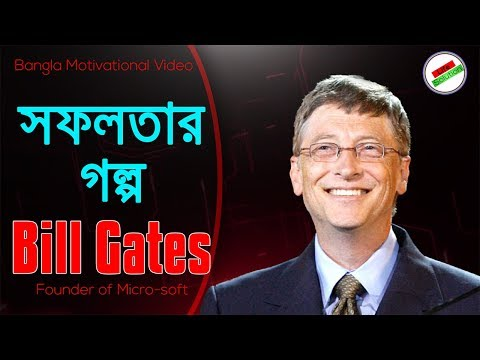 Success Story Of Bill Gates In Bangla | Bangla Motivational Videos For Success In Life