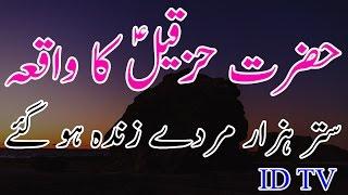 Hazrat hizqeel A.S ka waqia in urdu [Sattar Hazar Murday Zinda Ho Gay]