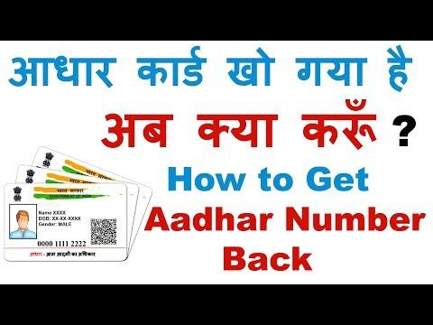 I Lost My Aadhar Card and I don't have Aadhaar Number ( मेरा आधार कार्ड खो गया है अब क्या करूँ ? )