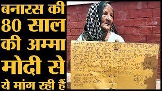 Pm Modi और Sushma Swaraj इस अम्मा की कहानी सुनेंगे तो भावुक हो जाएंगे