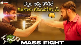 Bellamkonda Sreenivas Mass Fight | Kavacham Movie | Kajal Aggarwal | Mehreen Pirzada | Telugu Cinema
