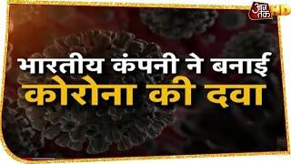 भारत बायोटेक ने तैयार किया कोरोना का टीका, मिली मानव परीक्षण की मंजूरी