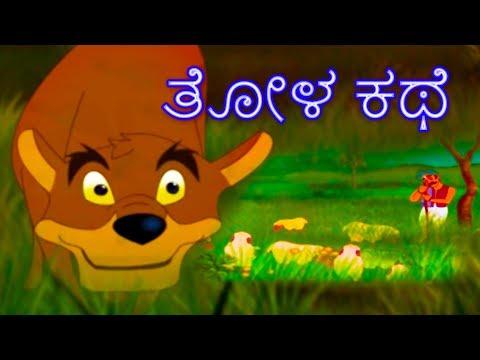 Xxx Mp4 ತೋಳ ಕಥೆ Stories In Kannada Kannada Kathegalu Makkala Kathegalu ಮಕ್ಕಳ ಕಥೆಗಳು 3gp Sex