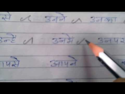 सर्वनाम पार्ट-  2 HOW TO LEARN SHORTHAND IN HINDI