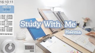 [20.07.09 Thu]✏️Study with me / 실시간 공부/ 같이 공부해요/ ☔️빗소리ASMR/ 공부자극/ 교시제/공무원/ 수능