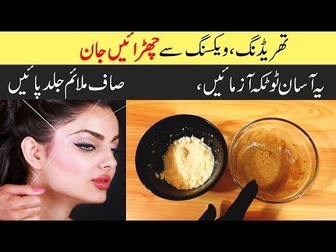 2 Powerful Remedies to Remove Facial Hair Permanently Urdu Hindi