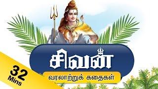 Download சிவபெருமான் கதைகள் - Lord Shiva Tamil Stories Video