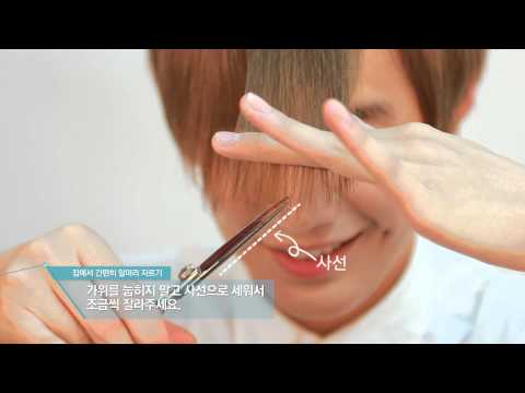 [asia hairstyle]How to Cut Side Swept Bangs Fringe Hair Tutorial(for man) - [셀프헤어] 남자 앞머리 자르는법
