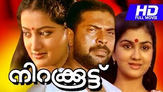 malayalam full movie  nirakootte  hd   superhit suspense thriller full movie  ftmammootty