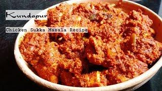 Kundapur chicken sukka Recipe | kundapur chicken masala recipe