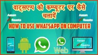 How To Use Whatsapp On Computer PC Laptop Whatsapp Ko Computer Par Kaise Chalate Hai HINDI Video