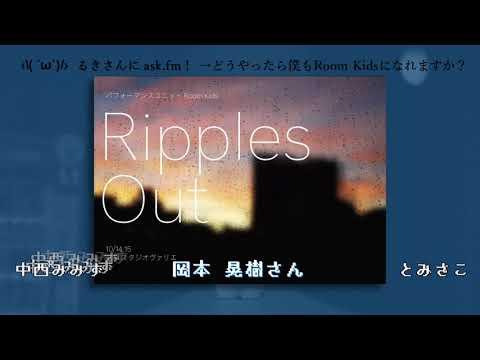 ピントくるくるラジオ 第5回 Room Kids『Ripples Out』公演直前!るきさんとの話