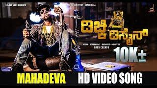 Mahadeva HD Video Song | Dichki Design | Rana Chandu, Nimika Rathnakar | Karthik, Ronada, Madhuri