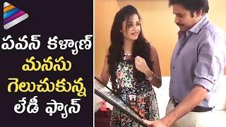 Pawan Kalyan Surprised by a Die Hard Lady Fan | Pawan Kalyan Latest Videos | Telugu Filmnagar