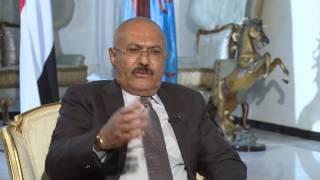 #x202b;مقابلة حصرية: الرئيس اليمني السابق ورئيس المؤتمر الشعبي العام علي عبد الله صالح#x202c;lrm;