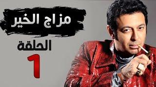 مسلسل مزاج الخير HD - الحلقة الأولى 1 - بطولة مصطفى شعبان
