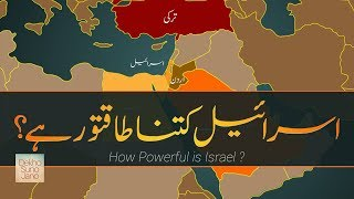How Powerful is Israel? Most Powerful Nations on Earth #12 In Urdu | Jano.Pk