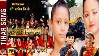 Feri Aaja Sayapatri Le- New Tihar Song 2019 | Bhawana Chamlagain/Aawaj Sherpa
