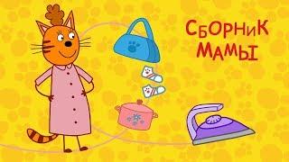 Download Три кота - Сборник Мамы | Мультфильмы для детей Video