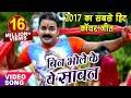 Download Pawan Singh - NEW BOL BAM HIT SONG 2017 - बिन भोले के सावन - Jogiya GangaDhari - Kawar Songs