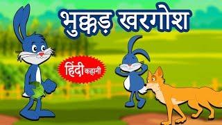 भुक्कड़ खरगोश - Hindi Kahaniya for Kids | Stories for Kids | Moral Stories for Kids | Koo Koo TV