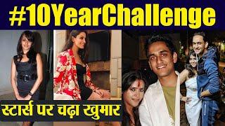 Ekta Kapoor Vikas Gupta, Bipasha Basu & other participate in #10YearChallenge| FilmiBeat