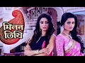 Milon Tithi Bangla serial Epiosode449  on 24 may 2017