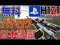 【PS4版:H1Z1】元祖無料バトロワが進化して遂に日本配信決定!!『海外では既に過疎ってる模様』【実況者ジャンヌ】