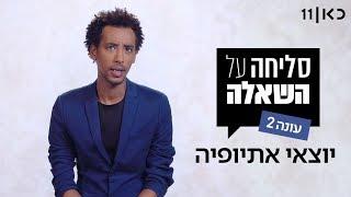 סליחה על השאלה עונה 2 ❓ | יוצאי אתיופיה  - שידור בכורה ביוטיוב! 🔥