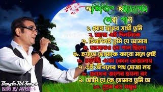 Best Of Abhijeet Bhattacharya Bengali Songs || অভিজিৎ ভট্টাচার্যের সেরা বাংলা গান || All Hits Songs❤