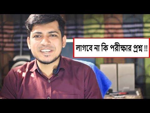লাগবে না কি পরীক্ষার প্রশ্ন !! Need question paper 2018