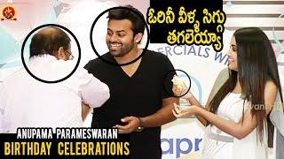 ఓరినీ వీళ్ళ సిగ్గు తగలెయ్యా  | Actress Anupama Parameswaran Birthday Celebrations