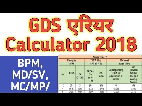 GDS Arrear/Salary Calculation 2018  for BPM  & ABPM from 1.1.2016 #GDS Arrear Calculator 2018