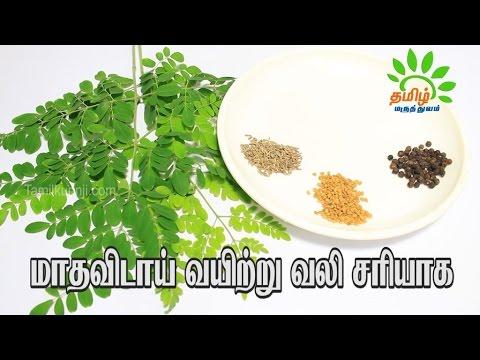 மாதவிடாய் கால வயிற்று வலி சரியாக | Mathavidai vali kuraiya | Tamil maruthuvam