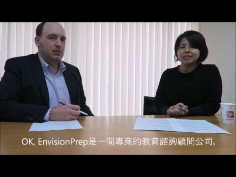 達美留學文件編修與願璟教育機構介紹 Introduction to TopAdmit and EnvisionPrep