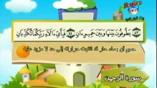 Teach children the Quran - repeating - Surat Ar Rahman (The Beneficent)  #055
