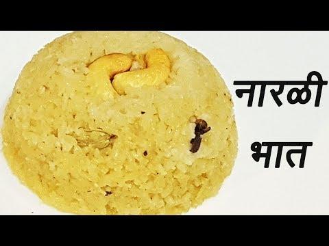 नारळी भात   How to make Narali Bhat   NARALI BHAT FULL RECIPE AUTHENTIC MAHARASHTRIAN FOOD RECIPE