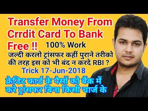 17-Jun-18,Transfer Money From Credit Card To Bank Free, Credit Card के ₹ करे ट्रान्सफ़र बैंक में फ्री
