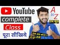 How to Create YouTube Channel Complete clas