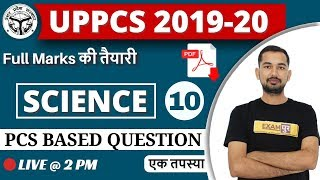 Class-10 || UPPCS 2019-20 || Science || By Ajay Sir || PCS BASED QUESTION