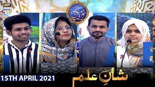 Shan-e-Iftar - Segment: Shan e Ilm [Quiz Competition] - 15th April 2021 - Waseem Badami