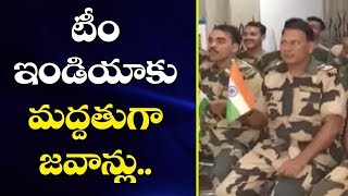 BSF Jawans Cheer Loud For India's Victory Against Pakistan ll India Pak World Cup Match